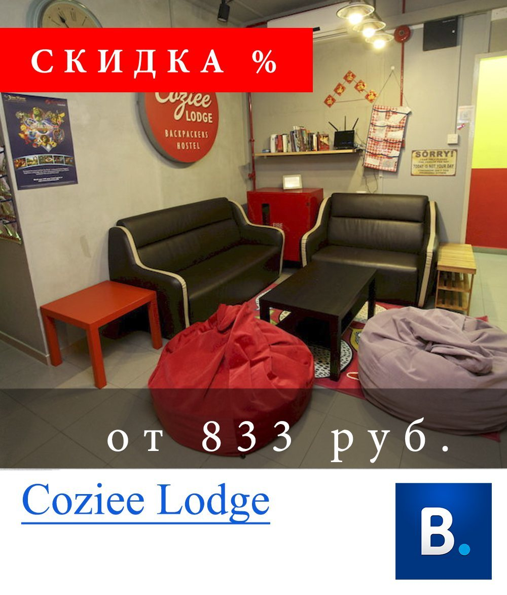 Coziee Lodge