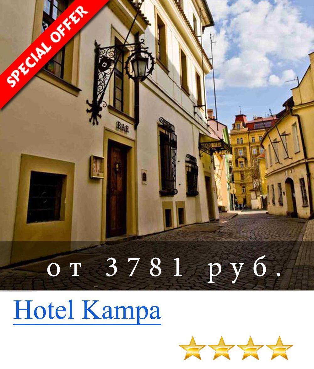 Hotel Kampa