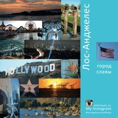 Los Angeles - a city of fame