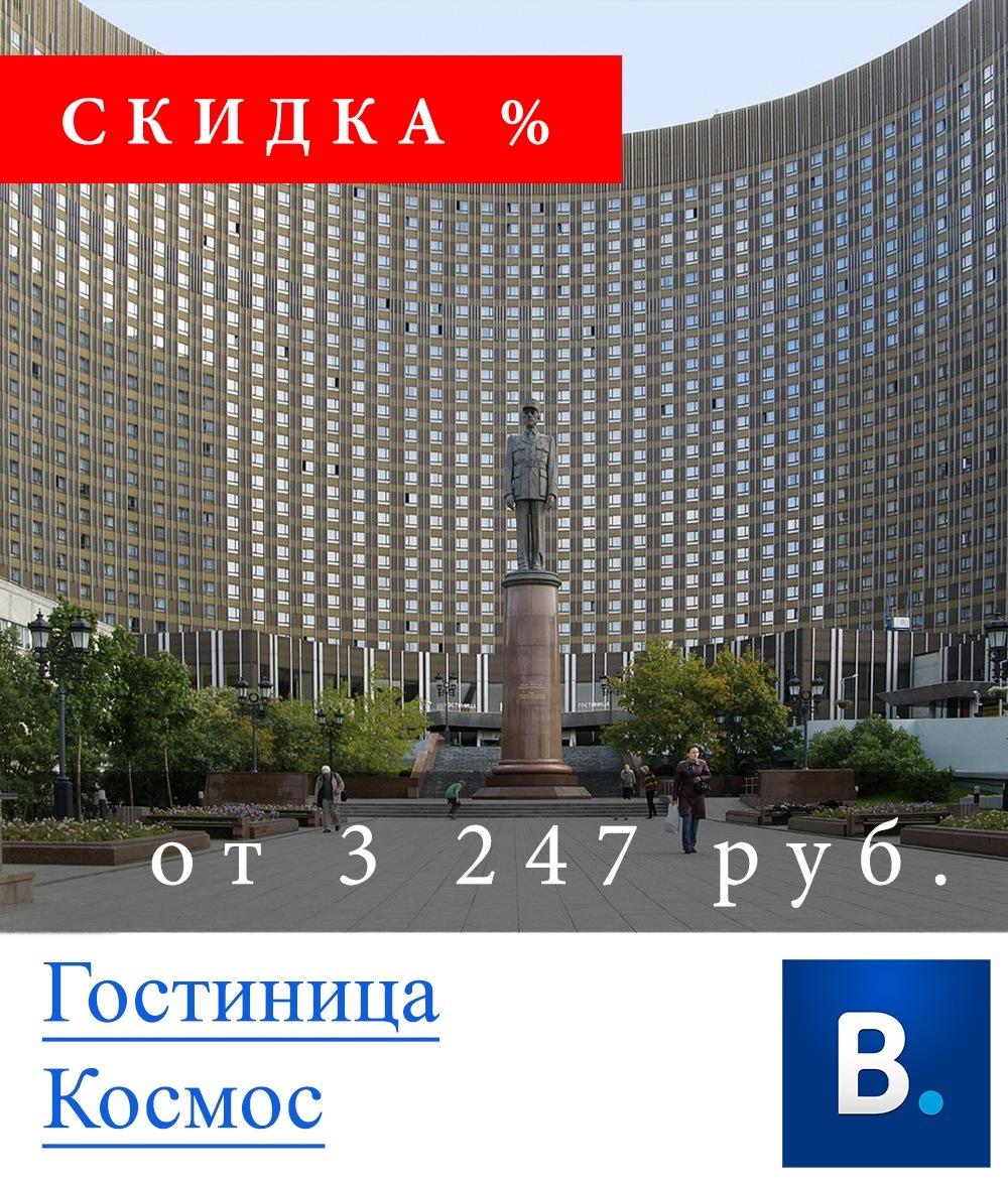 Отель Космос