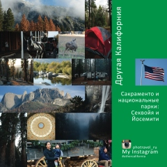 Other California. Sacramento and national parks: Sequoia and Yosemite (Другая Калифорния. Сакраменто и национальные парки: Секвойя и Йосемите)
