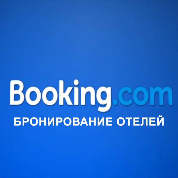booking.com - бронирование отелей