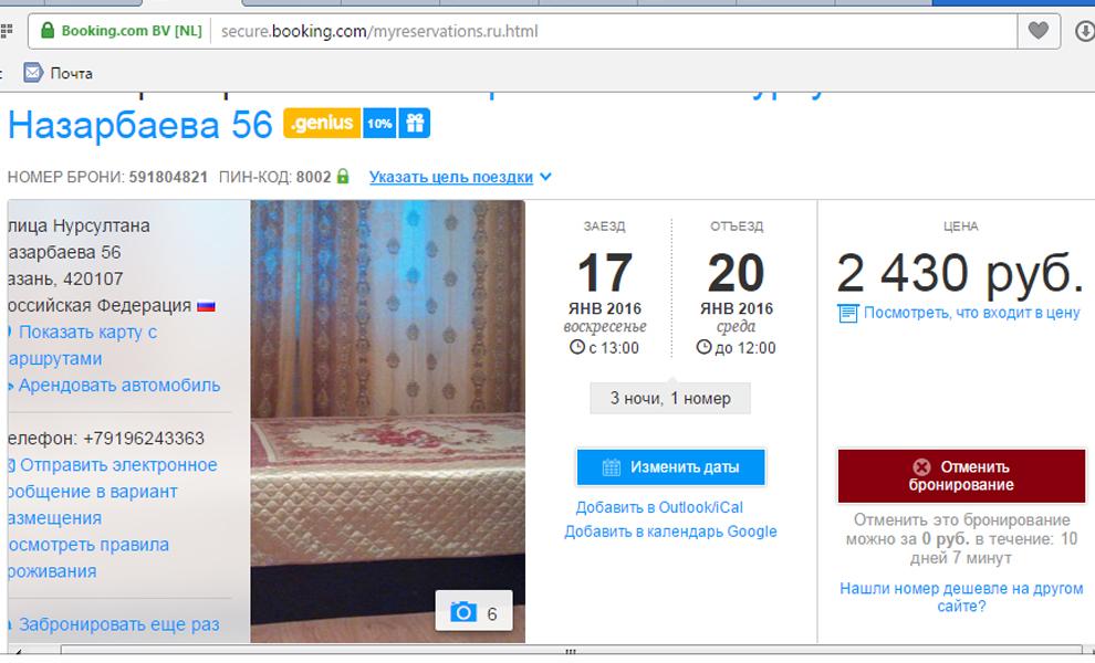 отмена бронирования booking