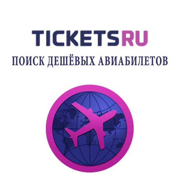 tickets.ru - поиск дешёвых авиабилетов