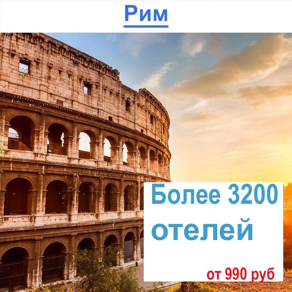 Отели в Риме