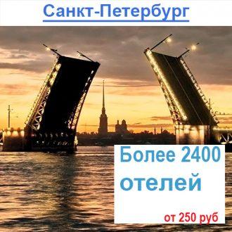 Отели в Санкт-Петербурге