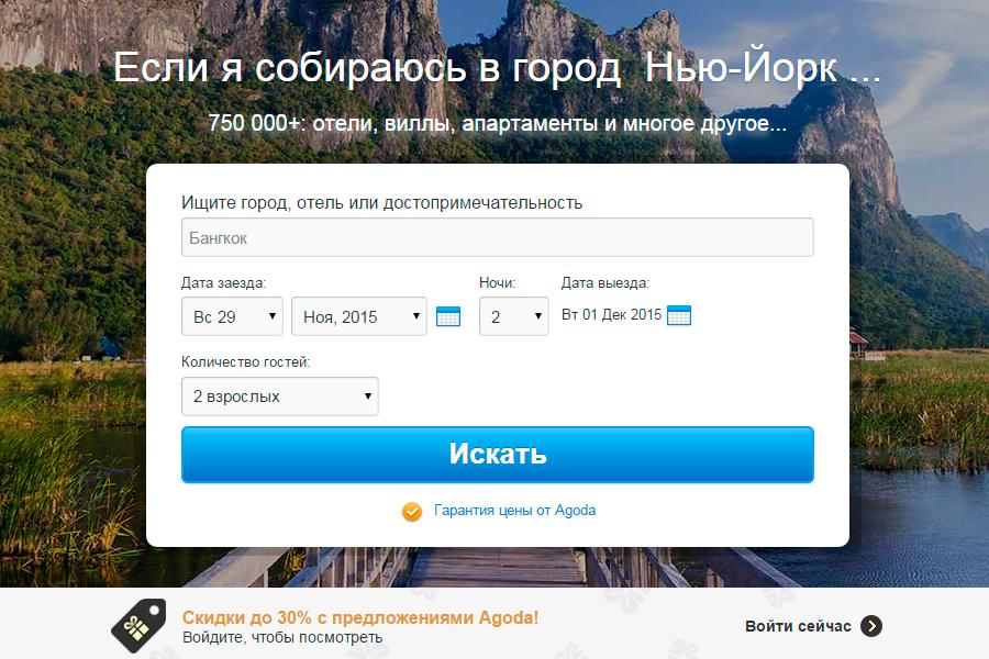 Бронирование на Agoda.com