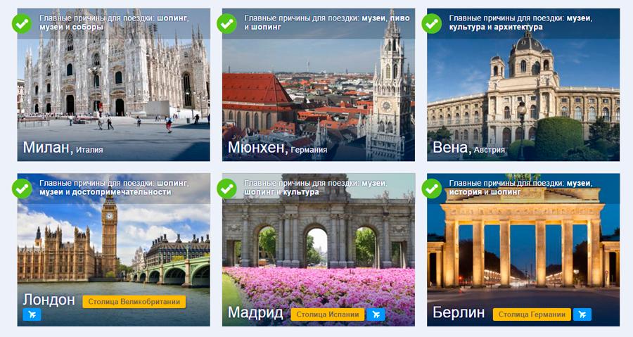 Рекомендованные направления на booking.com