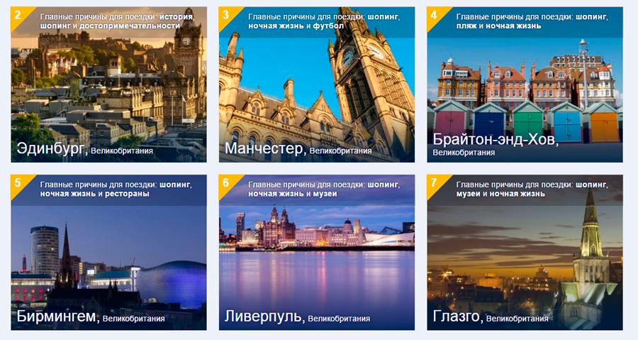 10 лучших мест в Великобритании по рекомендациям путешественников