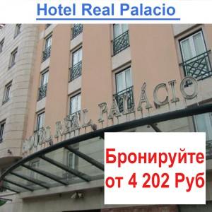 Hotel Real Palacio