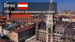 отели в Вене