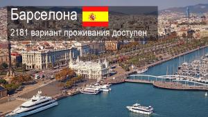 отели в Барселоне