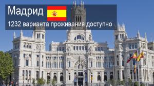 отели в Мадриде