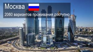 отели в Москве