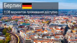 отели в Берлине