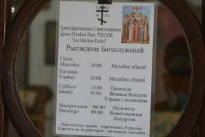 расписание богослужений Мар дель Плата
