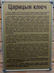 Табличка на входе в Царицын ключ