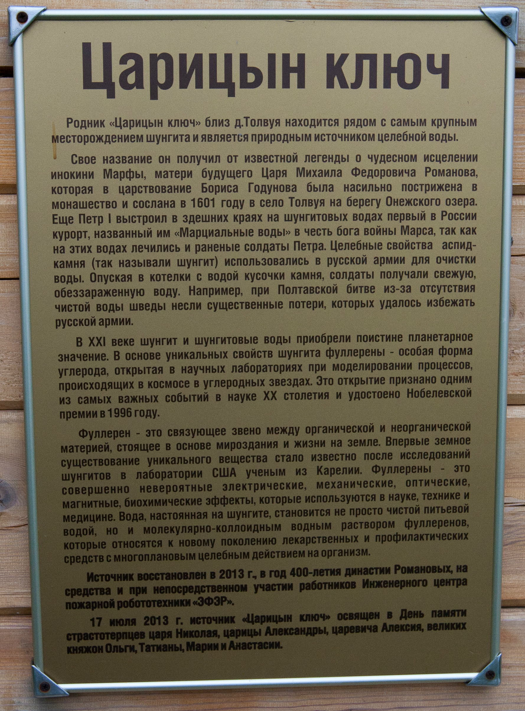 A plaque at the entrance to the Tsaritsyn key