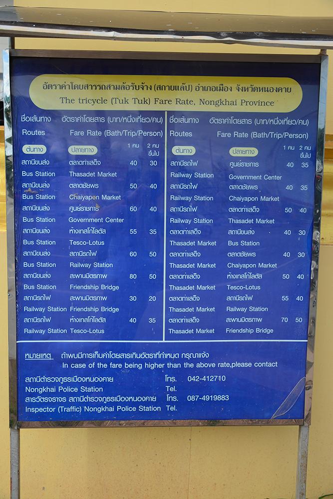 цена на услуги мототакси в Таиланде на границе Таиланда и Лаоса