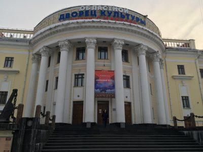 Обласной Дворец Культуры в Мурманске