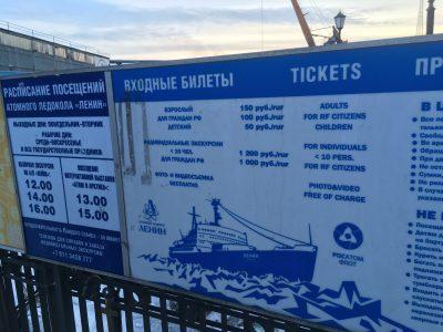 Стоимость билетов в Атомный ледокол музей Ленин
