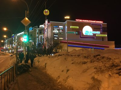 Вид на торговый центр Мурманск Молл