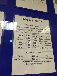 Расписание автобусов в Кировск из Мурманска