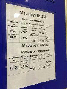 Расписание автобусов в Териберку из Мурманска