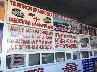Кассы на автобусной станции Ortachala с контактами в разных направлениях