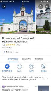 Вознесенский Печерский Мужской Монастырь в Нижнем Новгороде на Google Maps